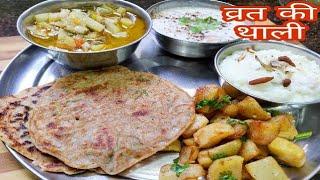 व्रत की थाली तैयार करें सिर्फ 30 मिनट में/ नवरात्रि रेसिपी/ फलाहार रेसिपी/ उपवास रेसिपी /fast recipe