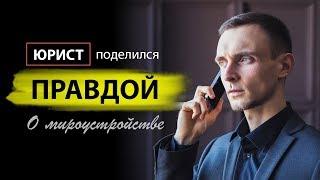 Законы РФ можно не соблюдать (при определённых условиях)
