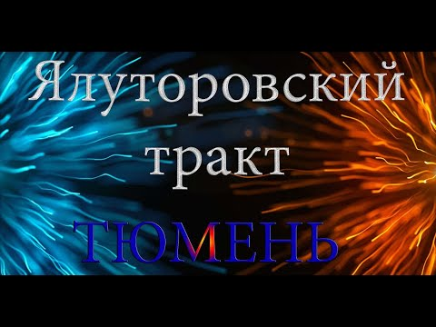 Тюмень и её окресности часть 2 Ялуторовский тракт