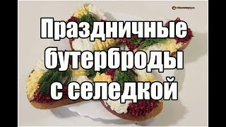 Праздничные бутерброды с селедкой / Pickled herring sandwich| Видео Рецепт