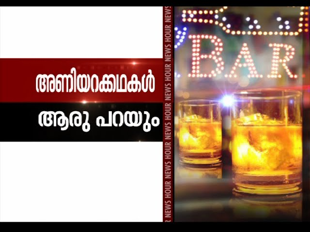 Supreme Court of India Upholds Kerala's Liquor Policy | Asianet News Hour 29 Dec 2015