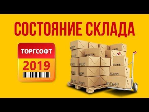 Управление складом в Торгсофт || Состояние склада