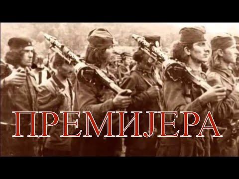 Премијера серије Краљевина Југославија у Другом светском рату на РТРС