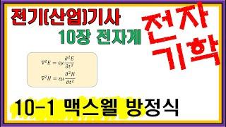 10-01 (전자계) 맥스웰 전자방정식