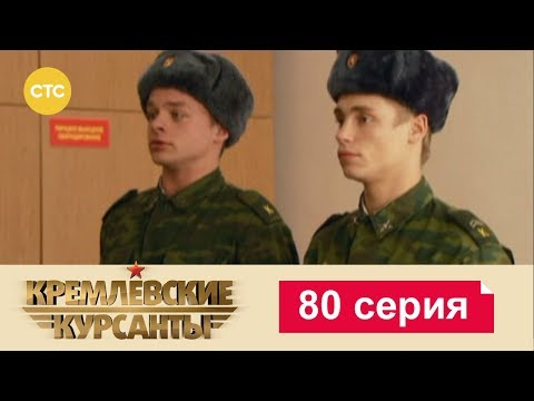 Кремлевские Курсанты 80