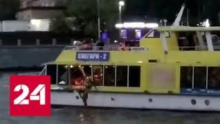 Столкновение судов на Москве-реке спровоцировал пьяный капитан - Россия 24