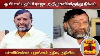 ஓ.பி.எஸ். தம்பி ராஜா அதிமுகவிலிருந்து நீக்கம்  | O.Raja | O.Panneerselvam | Thanthi TV