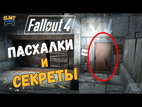 Fallout 4 Пасхалки и секреты игры (Easter Eggs)