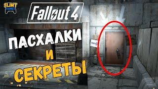 Fallout 4 Пасхалки и секреты игры Easter Eggs