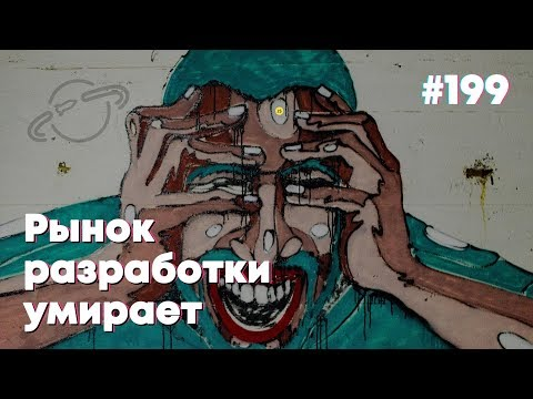 Три большие лжи о JavaScript — Суровый веб #199