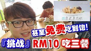【挑战】10 块钱华丽吃 3 餐,甚至免费吃到饱!【尚进版本】