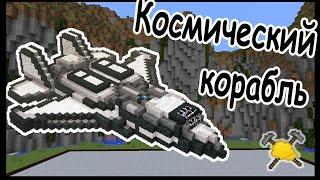 КОСМИЧЕСКИЙ КОРАБЛЬ и МЕЧ в майнкрафт !!! - БИТВА СТРОИТЕЛЕЙ #8 - Minecraft
