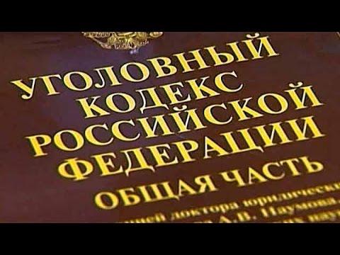 УК РФ, статья 8, Основание уголовной ответственности, ФЗ 63, Уголовный Кодекс