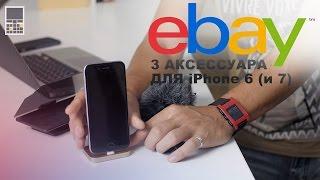 3  крутых аксессуара для iPhone с eBay!