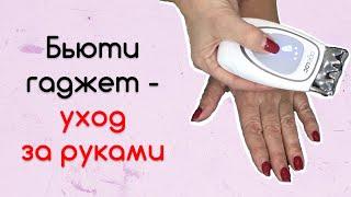 Красота: Новые технологии красоты для домашнего ухода. Galvanic SPA NU SKIN для ухода за телом.