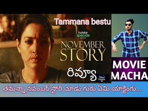 Download November story review in telugu