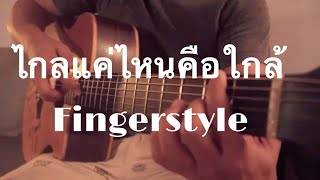 ไกลแค่ไหนคือใกล้ - Getsunova Fingerstyle Guitar Cover by Toeyguitaree (TAB)