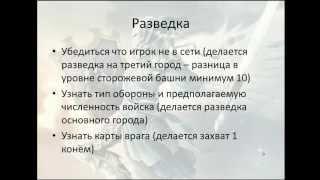 Castlot Техника Захватов