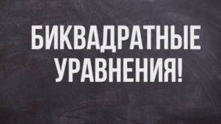 Моя Математика — Квадратные Уравнения