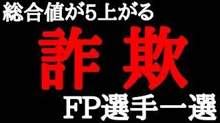【詐欺】ポジションを変えると、総合値が5上がる意外に知られてないFP選手を1人ピックアップ!~手持ちFP公開~FPシモンマテ(シマオマテ)【ウイイレ2019アプリ】