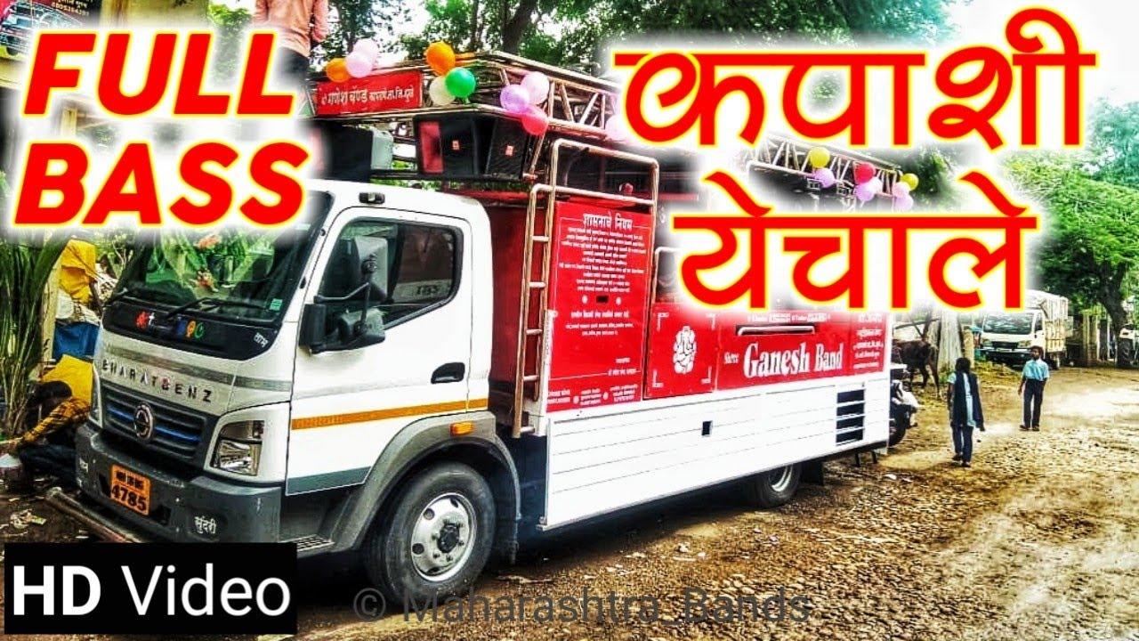 Kapasi Song   New Shree Ganesh Band Kapdane नविन गाडी (कडक)   HD+Sound