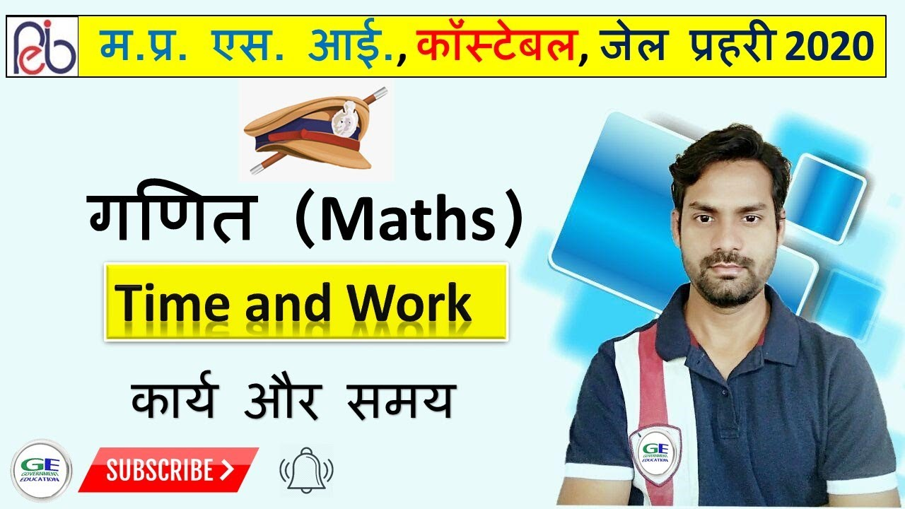 MP Police 2020 || Maths - Time and Work ( समय और कार्य ) || MP SI, Jail Prahari, Constable etc.