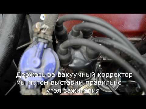 Как выставить зажигание на ВАЗ 2101-09 (Карбюратор)
