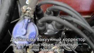 видео Как правильно выставить зажигание на ваз 2101