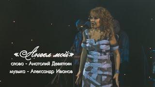 Азиза - Ангел мой (За свою любовь) / Юбилейный концерт (7.12.2013)