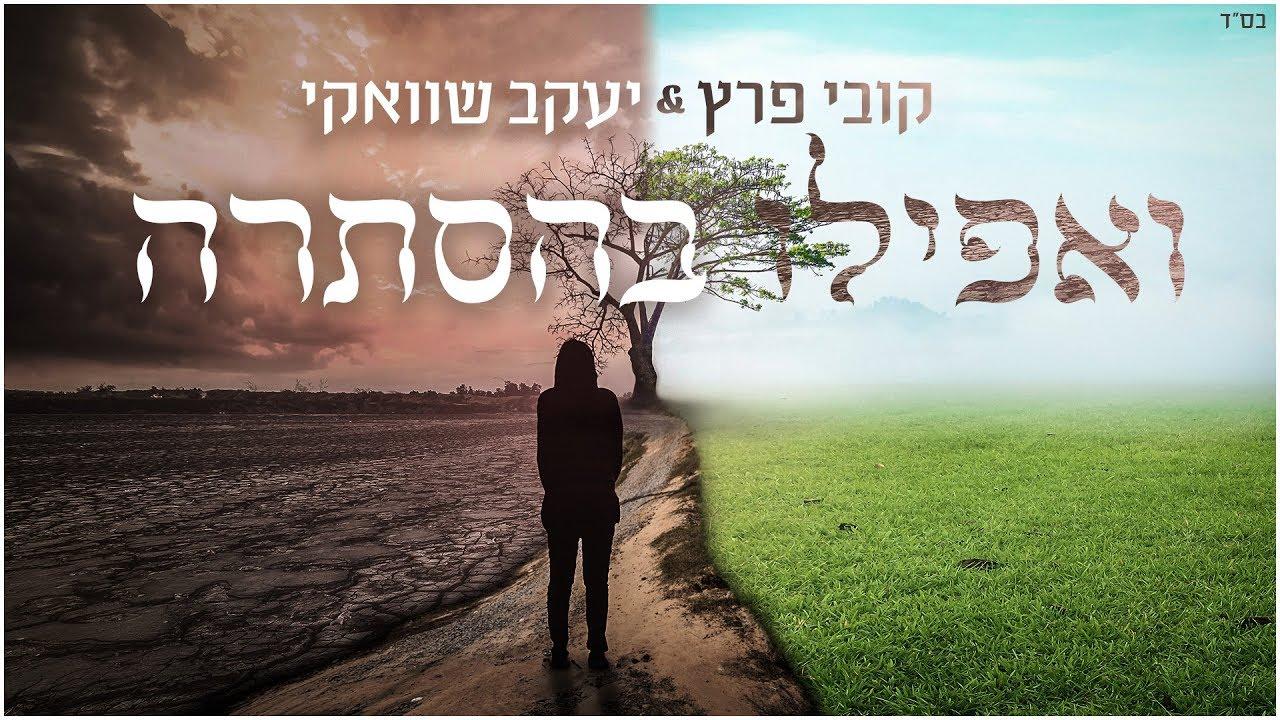 יעקב שוואקי & קובי פרץ | ואפילו בהסתרה | Yaakov Shwekey & Kobi Peretz