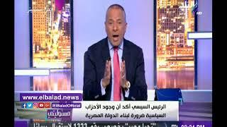 أحمد موسى: حزب جديد يقود الحياة السياسية في مصر قريبًا.. فيديو