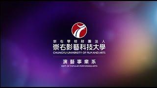 2018崇右演藝事業系MV(完整版)