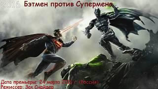 анонсы фильмов DC 2016-2020