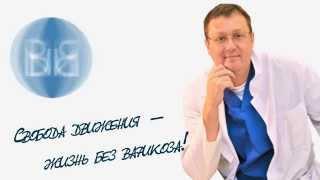 видео Центр флебологии