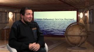 Загадки озера Лабынкыр. Вадим Чернобров