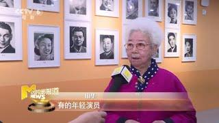 91岁表演艺术家田华参演《步步为营》 透露自己拍戏像小学生【中国电影报道 | 20191023】