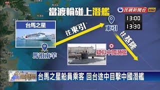 剛好遇見你? 台馬之星疑遭遇中國潛艦-民視新聞