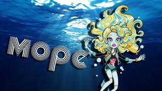 [Monster High] Лагуна Блю. Клип - Море(Музыка: Elvira T - Море Ставь ЛАЙК, если понравилось видео, и делись им с друзьями! :D Вступай в группу в Вконтакте..., 2016-02-22T19:16:56.000Z)