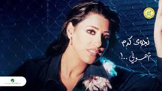 Najwa Karam … Ewa Tekoun Zealt | نجوى كرم …اوعى تكون زعلت