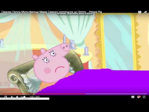 Свинка пеппа мультфильм мама свинка наказала пеппу