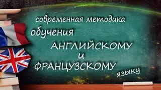 ОБУЧЕНИЕ АНГЛИЙСКОМУ И ФРАНЦУЗСКОМУ ЯЗЫКУ В АХАЛКАЛАКИ