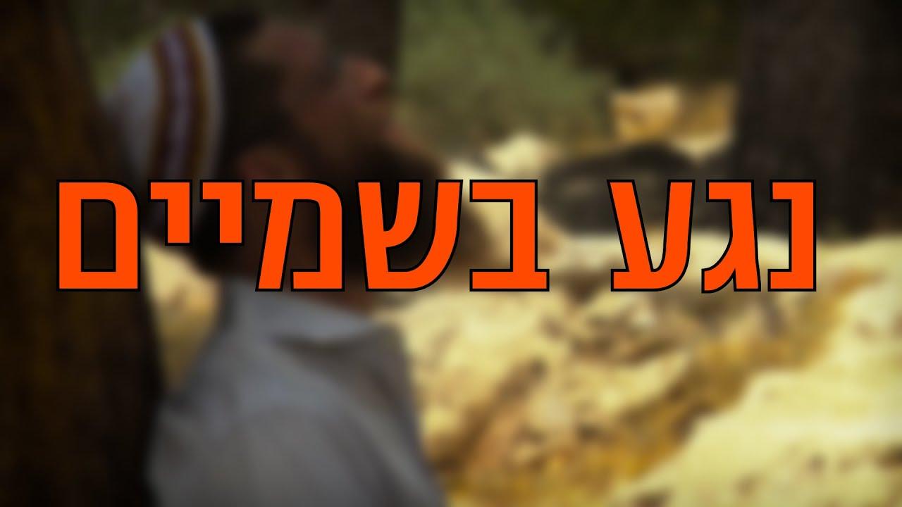 נגע בשמים - מגמת קולנוע נוה שמואל
