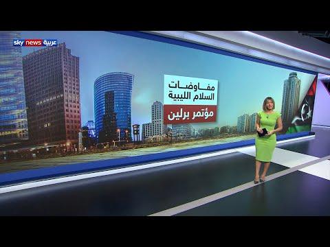 مفاوضات السلام الليبية.. مؤتمر برلين  - نشر قبل 2 ساعة