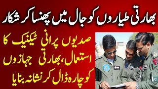 See How Pakistan Air Force Set Plans to Take On Indian Air Force Aircrafts