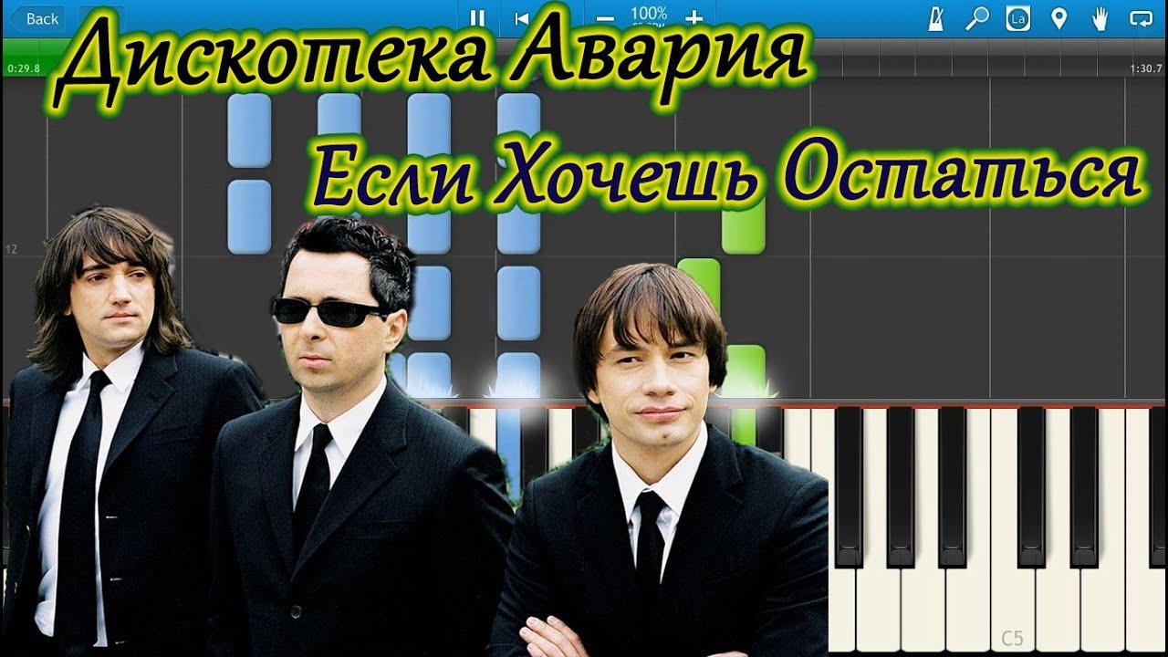 «Дискоте́ка Ава́рия» — советская и российская музыкальная группа, основанная 5...