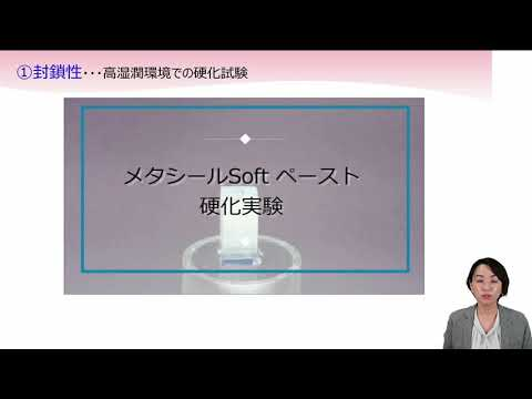 プロモーションビデオ | メタシールSoftペースト