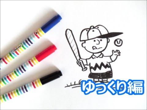 野球をしているチャーリーブラウンの描き方 スヌーピーキャラクター
