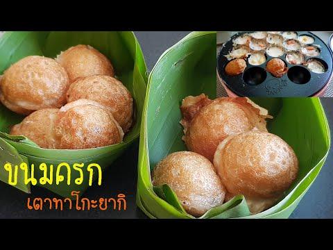 สูตรขนมครก เตาทาโกะยากิ ทำง่าย แป้งบางกรอบนุ่ม กะทิหอมมัน อร่อยแนะนำ l แม่มิ้ว l Thai dessert