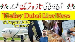 12 August part 2,UAE news today live,Today Dubai Live News,Indian Visit visa update,Dubai news urdu,
