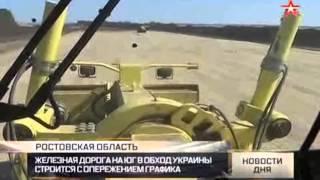 Строительство железной дороги на юг в обход Украины бьет все рекорды(6 августа, свой профессиональный праздник военные железнодорожники отметят очередным трудовым рекордом..., 2015-07-27T06:36:41.000Z)